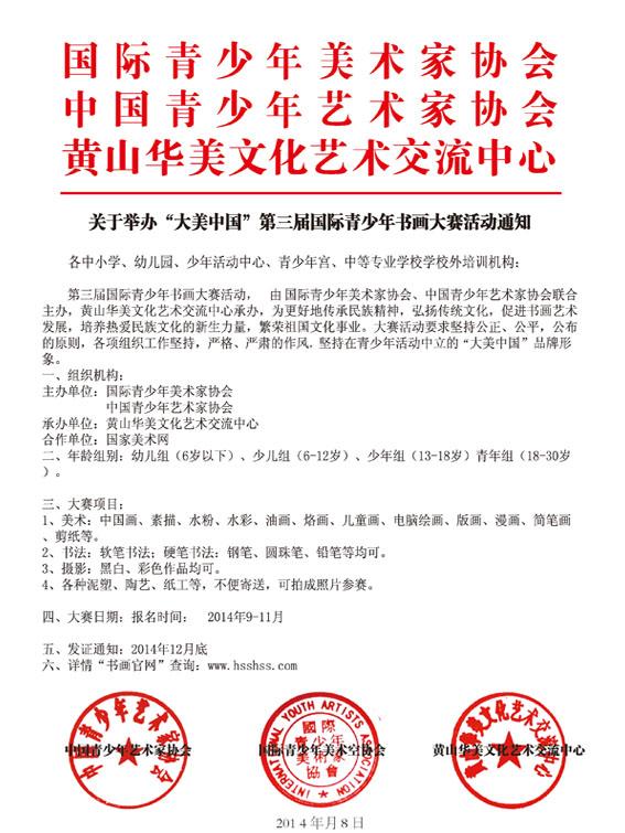 "http://hsshss.com/upload/""大美中国""第三届国际青少年书画大赛红头文件"