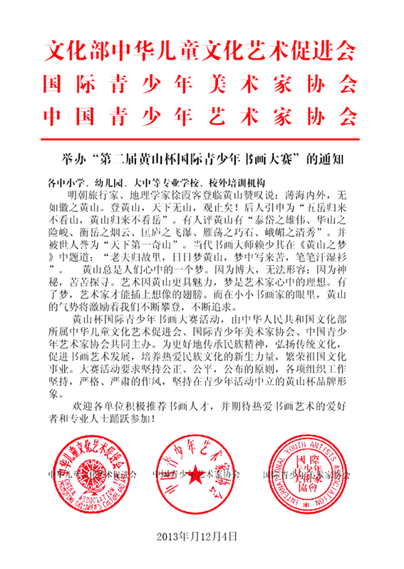 2014黄山杯书画大赛征稿红头文件.jpg