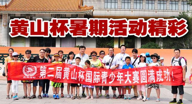 第二届黄山杯国际青少年书画大赛