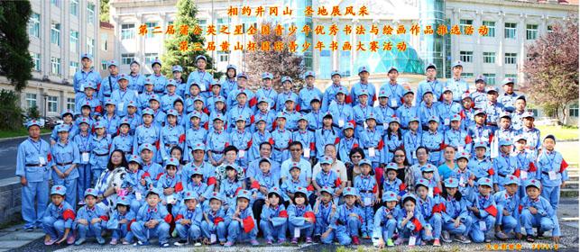 第三届黄山杯国际青少年书画大赛